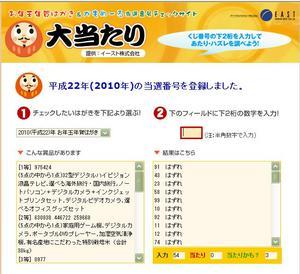 大当たり 2010.JPG